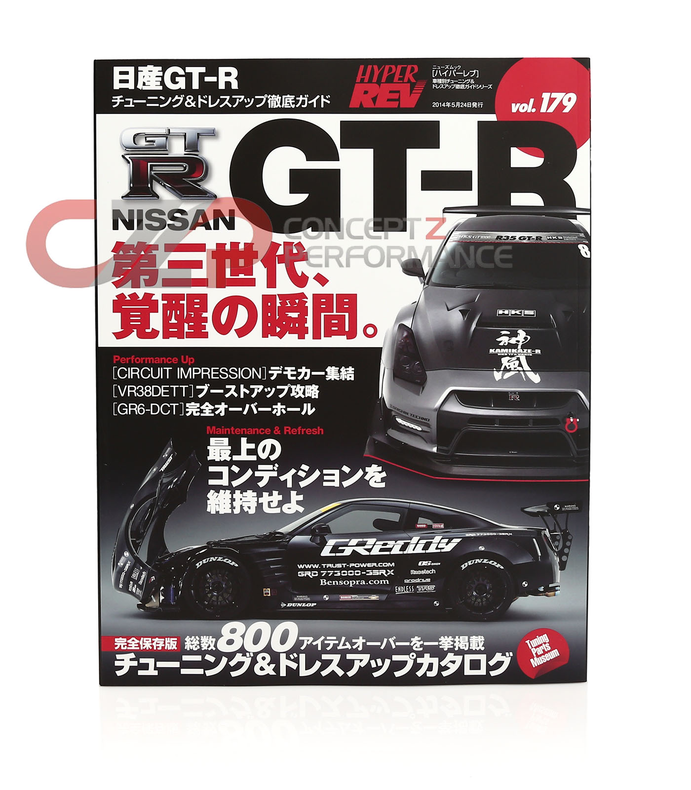 Hyper Rev Magazine Volume No. 179 Nissan GT-R R35