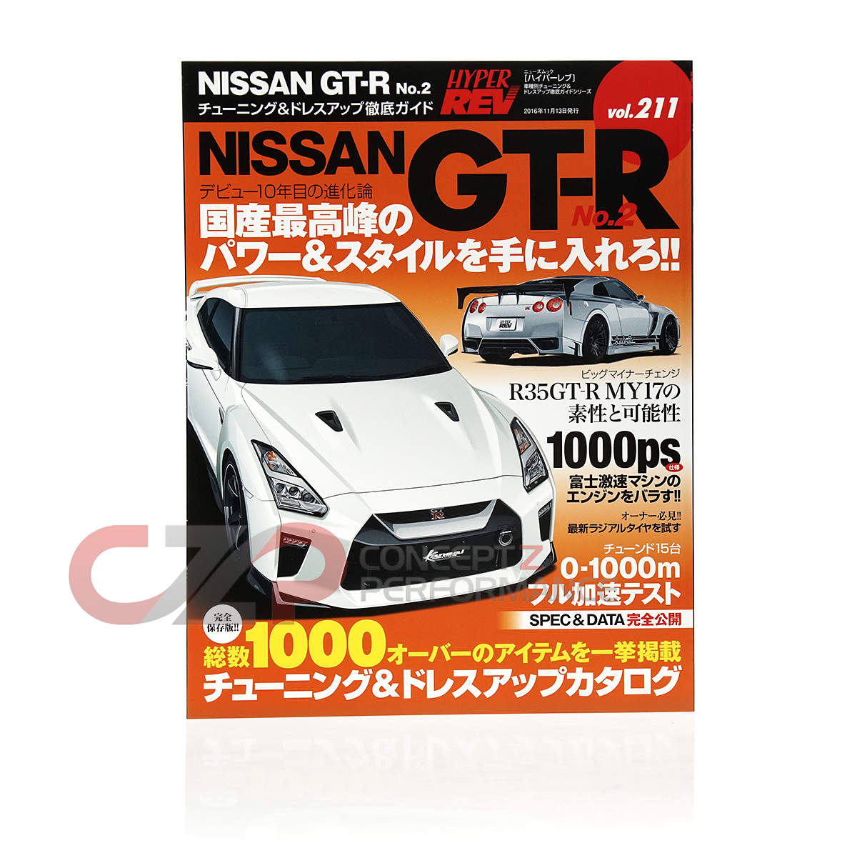 Hyper Rev Magazine Volume No. 211 Nissan GT-R R35